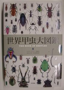 世界昆虫大図鑑
