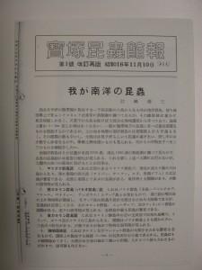 宝塚昆虫館報1号(再版)