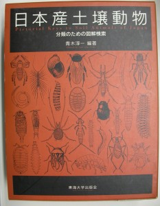日本産土壌動物